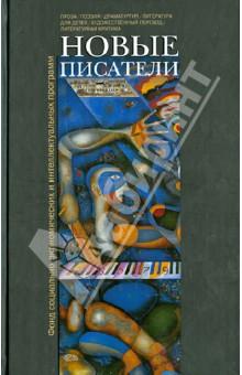 Новые писатели. Проза, поэзия, драматургия, литература для детей, художественный перевод...