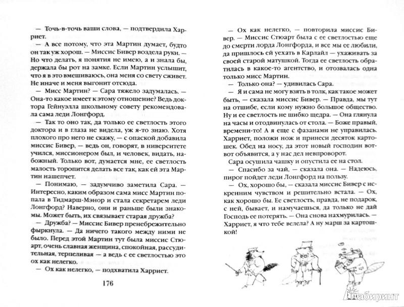Иллюстрация 1 из 32 для Повесть о Ферме-на-Холме. Повесть об Остролистном холме. Комплект из 2-х книг - Сюзан Алберт | Лабиринт - книги. Источник: Лабиринт