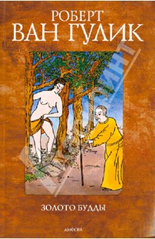 Золото Будды
