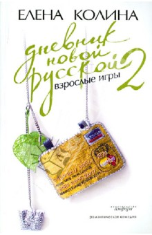 Дневник новой русской-2. Взрослые игры