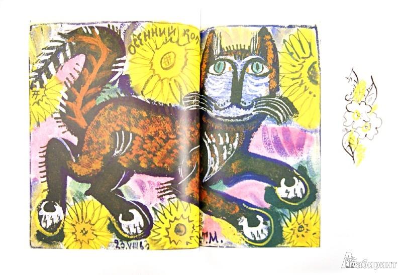 Иллюстрация 1 из 21 для Жеребенок - Коваль, Маврина | Лабиринт - книги. Источник: Лабиринт