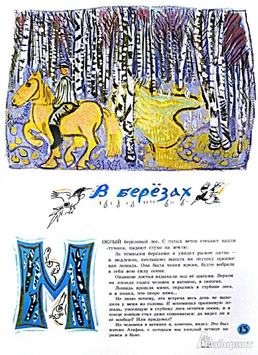 Иллюстрация 1 из 43 для Стеклянный пруд - Коваль, Маврина   Лабиринт - книги. Источник: Лабиринт