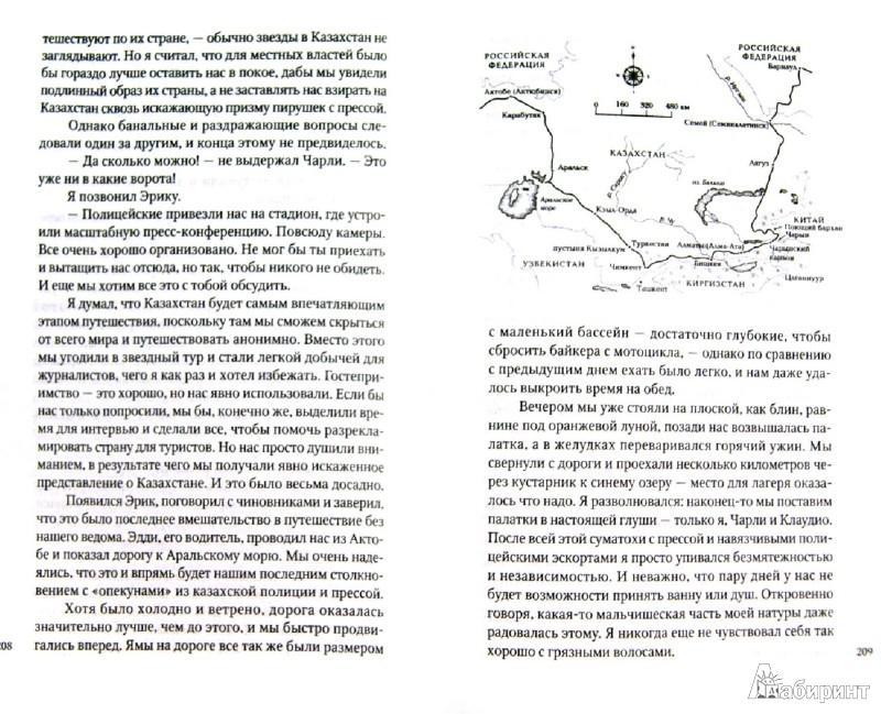 Иллюстрация 1 из 6 для Земля. Долгий путь вокруг - Макгрегор, Бурман, Ухлиг | Лабиринт - книги. Источник: Лабиринт