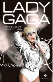 Леди Гага. В погоне за славой. Жизнь поп-принцессы