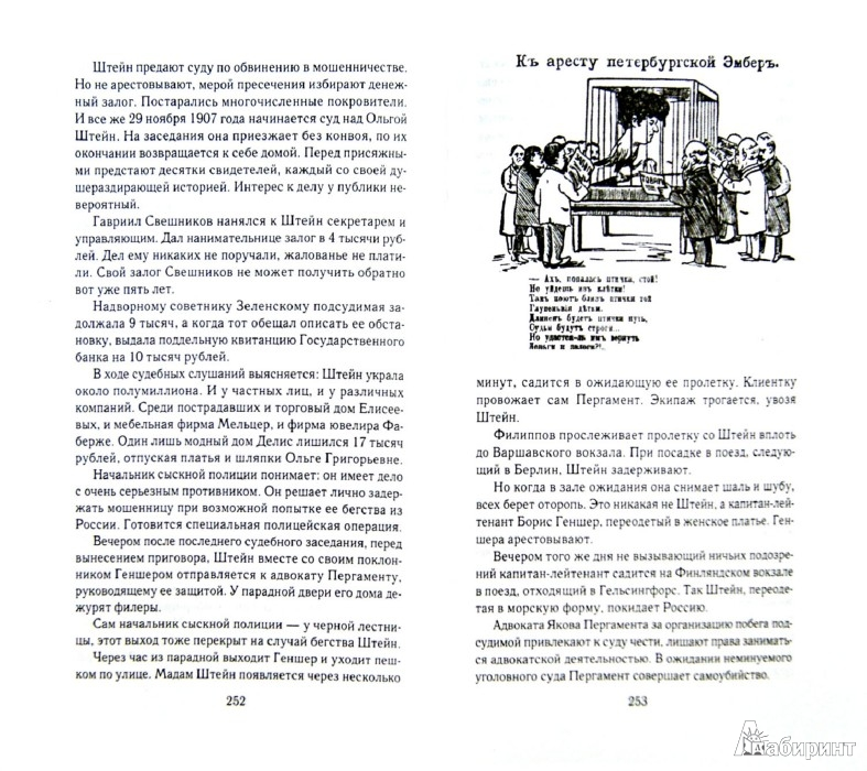 Иллюстрация 1 из 8 для Преступления в стиле модерн - Лев Лурье | Лабиринт - книги. Источник: Лабиринт
