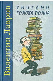 Книгами голова полна. Анекдоты жизни библиофильской