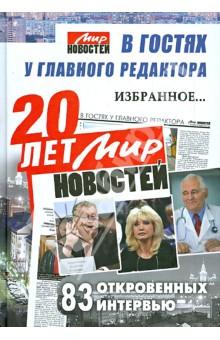 20 лет Мир новостей. В гостях у главного редактора... Избранное. 83 откровенных интервью stels jet 12 2015
