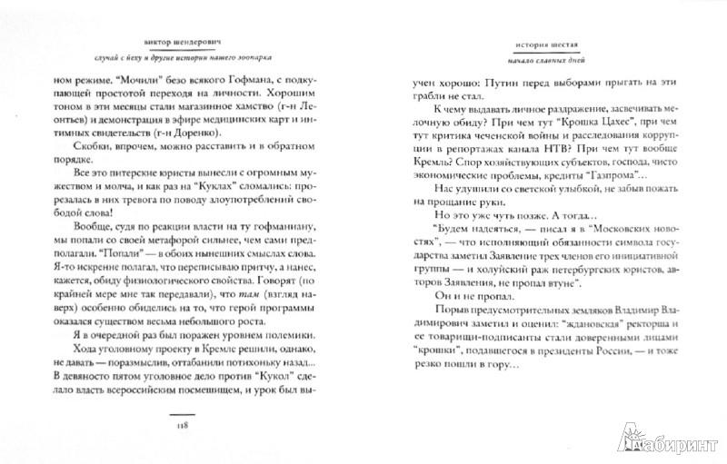 Иллюстрация 1 из 14 для Случай с йеху и другие истории нашего зоопарка - Виктор Шендерович | Лабиринт - книги. Источник: Лабиринт