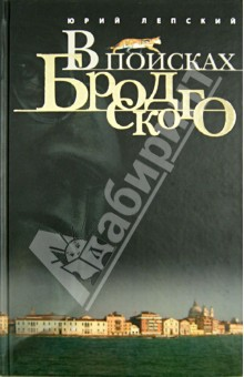 В поисках Бродского. Книжка-маршрут