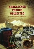 Кавказское горное общество. Избранная публицистика 1904 - 1916 гг.