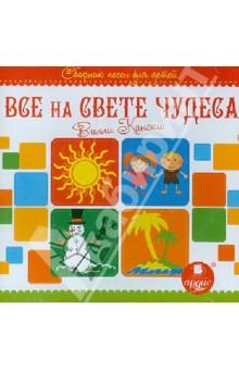 """Сборник песен для детей """"Все на свете чудеса"""" (CDmp3)"""