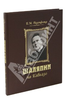 Шаляпин на Кавказе (+CD)