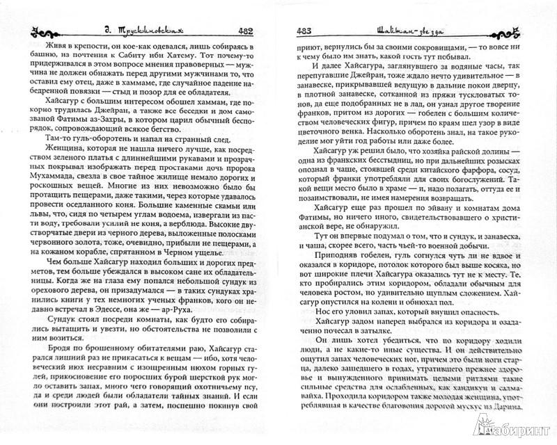 Иллюстрация 1 из 4 для Шайтан-звезда - Далия Трускиновская | Лабиринт - книги. Источник: Лабиринт