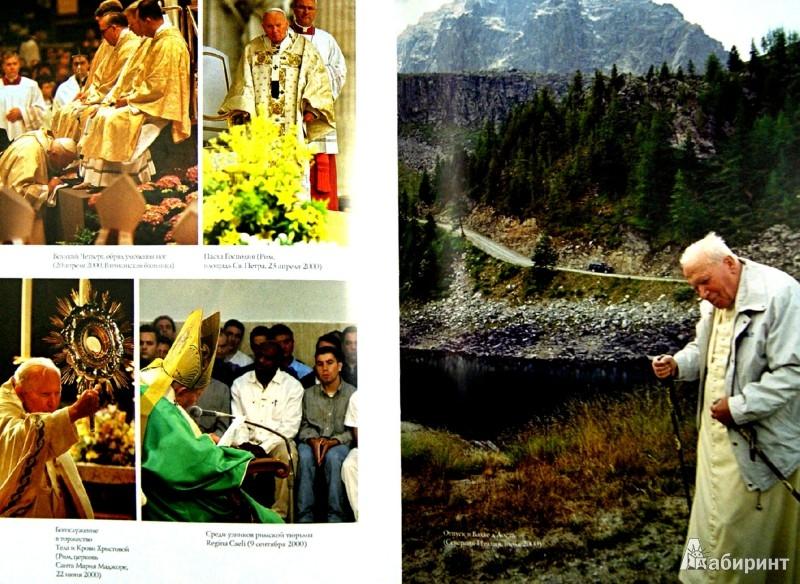Иллюстрация 1 из 15 для Постижение любви - Павел Иоанн | Лабиринт - книги. Источник: Лабиринт