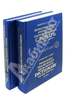 Профессиональный русско-английский и англо-русский водохозяйственный словарь. В 2-х томах