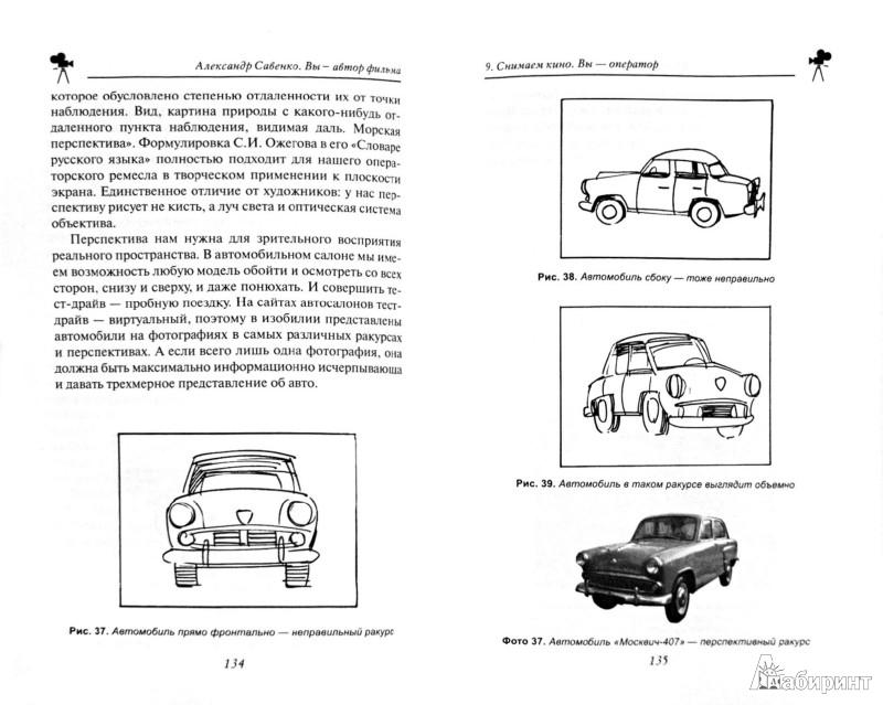 Иллюстрация 1 из 4 для Вы - автор фильма, или Снимаем блокбастер у себя дома - Александр Савенко | Лабиринт - книги. Источник: Лабиринт