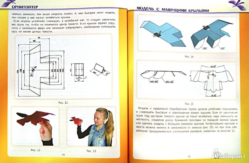 Иллюстрация 1 из 21 для Технология. 1-4 классы. Летающие модели (+CD) ФГОС - Виктор Выгонов | Лабиринт - книги. Источник: Лабиринт