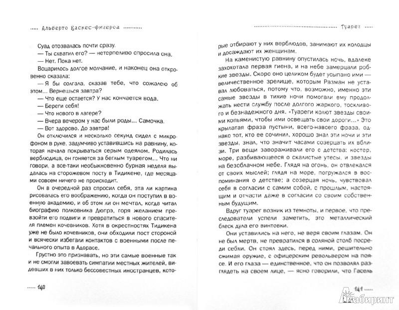 Иллюстрация 1 из 13 для Туарег - Альберто Васкес-Фигероа | Лабиринт - книги. Источник: Лабиринт