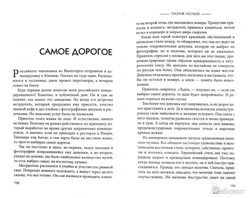 Иллюстрация 1 из 7 для Париж ночью - Александр Стефанович | Лабиринт - книги. Источник: Лабиринт