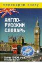 1+1, или Переверни книгу. Англо-русский словарь. Русско-английский словарь. Более 15000 слов