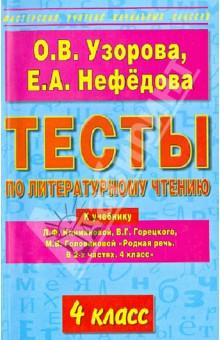 Литературное чтение. 4 класс. Тесты