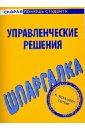 Шпаргалка: Управленческие решения управленческие решения учебное пособи