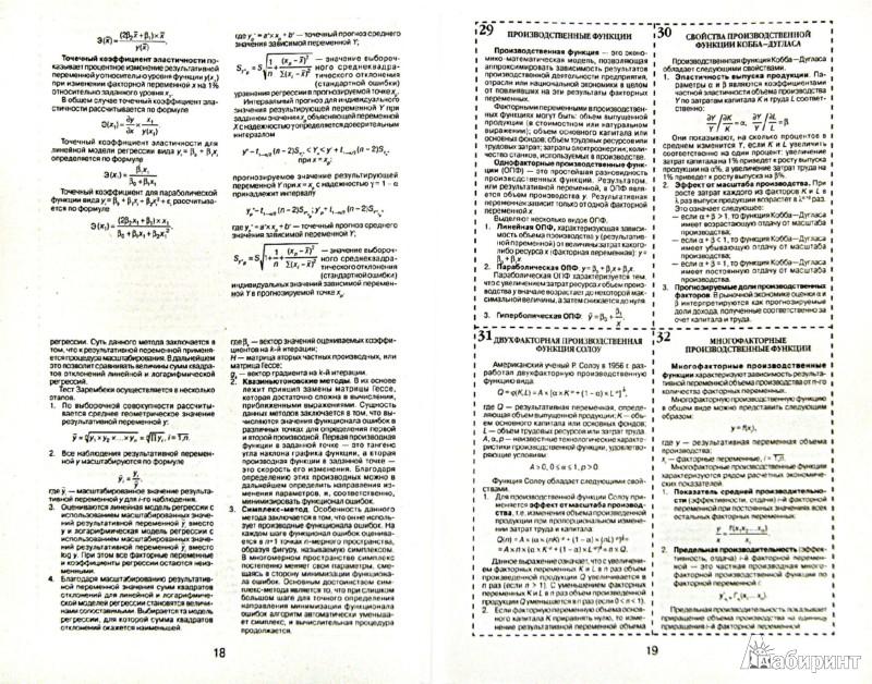 Шпаргалка скачать книгу эконометрика