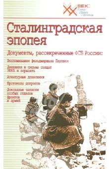 Сталинградская эпопея. Документы, рассекреченные ФСБ РФ. Воспоминания фельдмаршала Паулюса ()