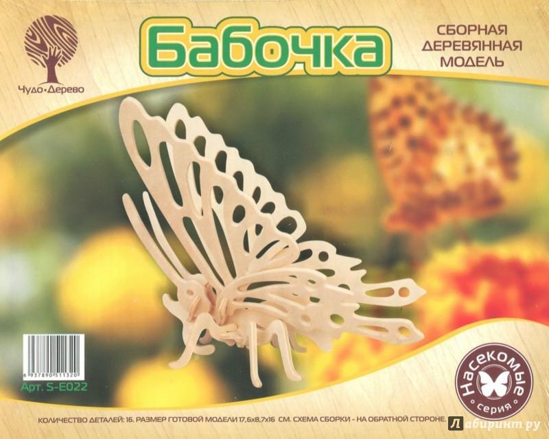 Иллюстрация 1 из 8 для Бабочка (S-E022) | Лабиринт - игрушки. Источник: Лабиринт
