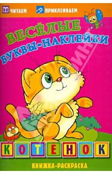 Котенок. Книжка-раскраска