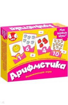 Арифметика. Развивающая игра (1114)