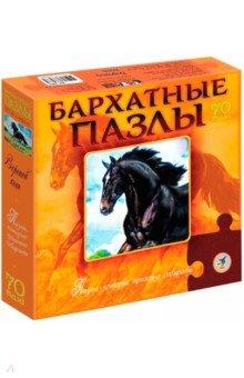 Бархатные пазлы. Вороной конь (2362) пазлы дрофа медиа бархатные пазлы пантера новинка черный бархат