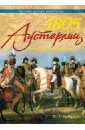 Уртулль Франсуа-Ги 1805. Аустерлиц. Битва трех императоров
