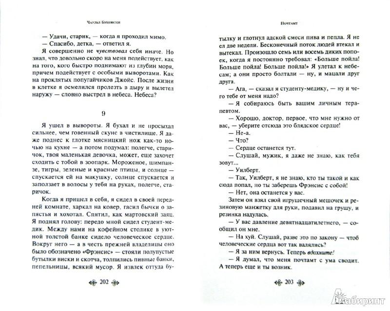 Иллюстрация 1 из 11 для Почтамт - Чарльз Буковски | Лабиринт - книги. Источник: Лабиринт