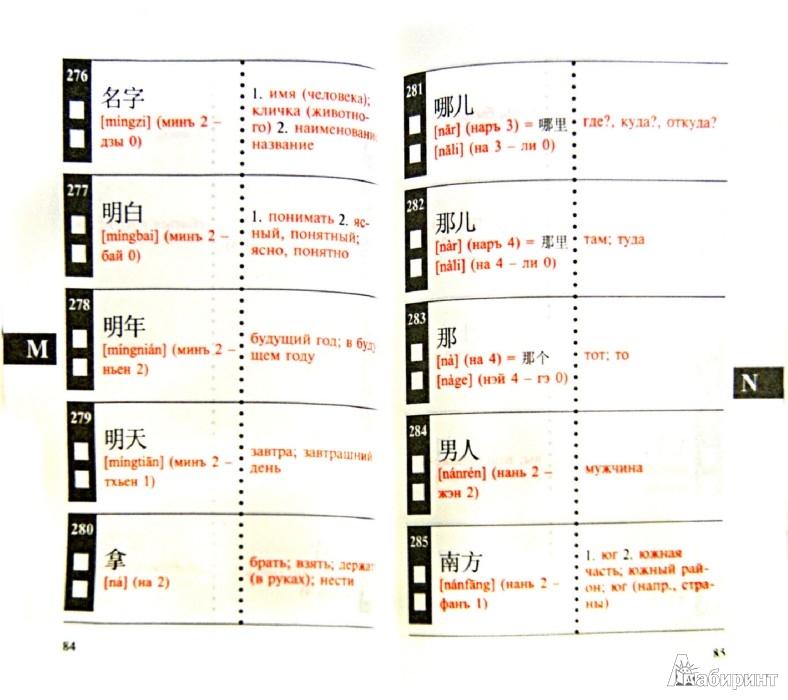 Иллюстрация 1 из 7 для 500 китайских слов. Самый простой самоучитель китайского языка - Воропаев, Тяньюй | Лабиринт - книги. Источник: Лабиринт