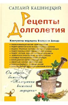 Рецепты долголетия. Жемчужины медицины Востока и Запада