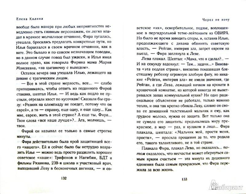 Иллюстрация 1 из 23 для Через не хочу - Елена Колина | Лабиринт - книги. Источник: Лабиринт