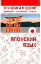 Фото - Японский язык. Три книги в одной. Грамматика, разговорник, словарь сиранэ х классический японский язык грамматика