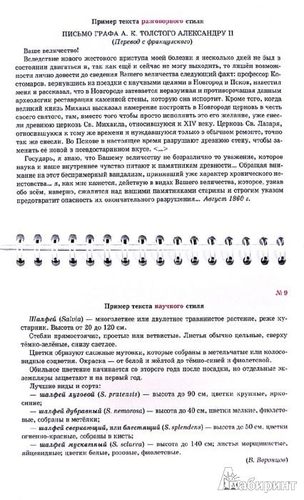 Иллюстрация 1 из 5 для Русский язык. Комплексный анализ текста - Ольга Ушакова | Лабиринт - книги. Источник: Лабиринт