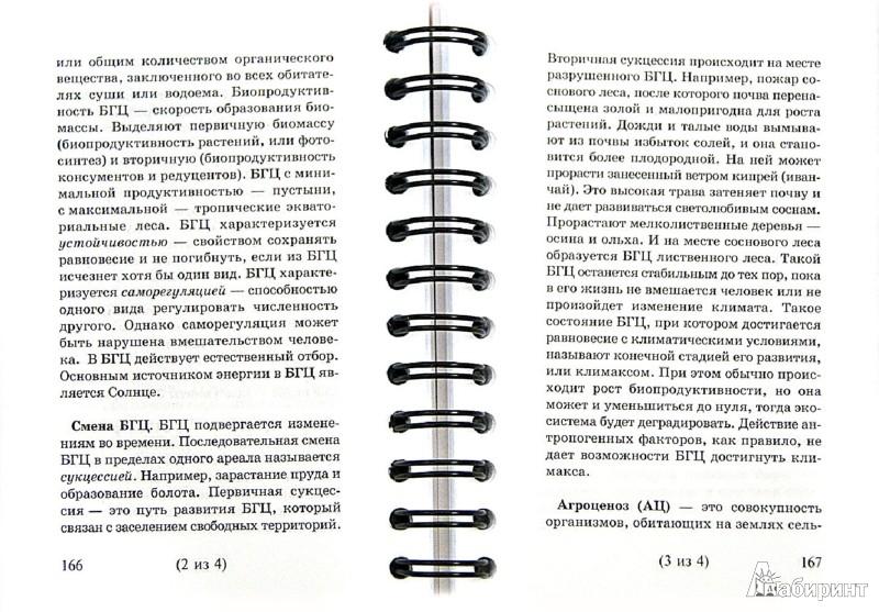 Иллюстрация 1 из 7 для Биология | Лабиринт - книги. Источник: Лабиринт
