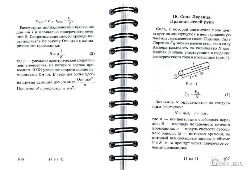 Иллюстрация 1 из 7 для Физика - Владимир Хребтов   Лабиринт - книги. Источник: Лабиринт