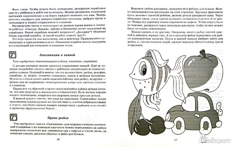 Иллюстрация 1 из 10 для Купаем, играем, малыша развиваем - Ирина Асеева | Лабиринт - книги. Источник: Лабиринт