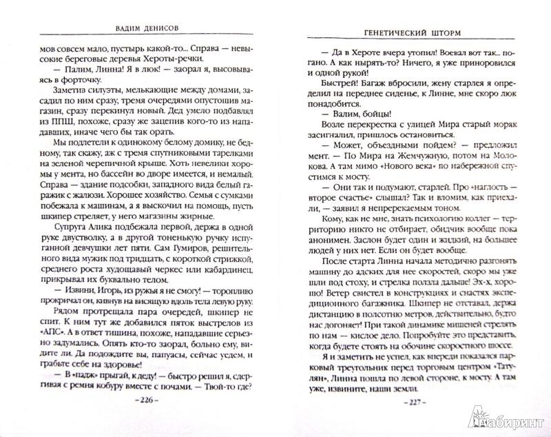 Иллюстрация 1 из 7 для Генетический шторм - Вадим Денисов | Лабиринт - книги. Источник: Лабиринт