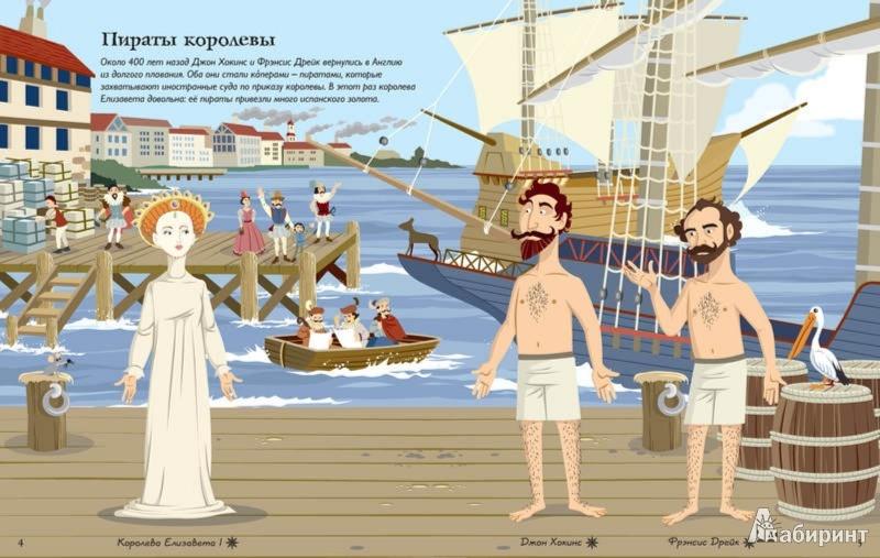 Иллюстрация 1 из 28 для Пираты - Дэвис, Стауэлл   Лабиринт - книги. Источник: Лабиринт