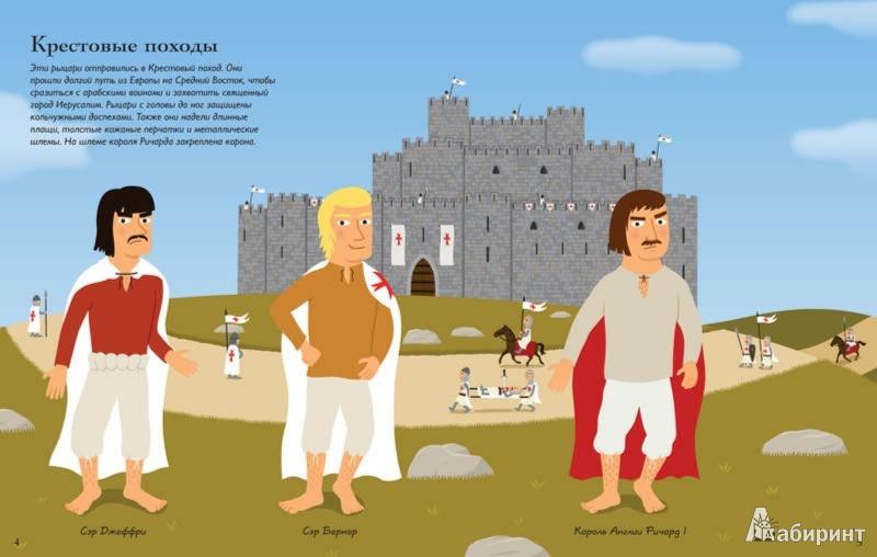 Иллюстрация 1 из 28 для Рыцари - Кейт Дэвис | Лабиринт - книги. Источник: Лабиринт