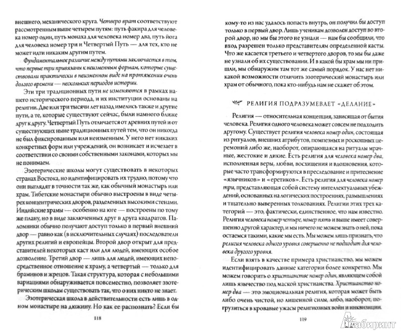 Иллюстрация 1 из 21 для В поисках Бытия: Четвертый Путь к Сознанию - Георгий Гурджиев | Лабиринт - книги. Источник: Лабиринт