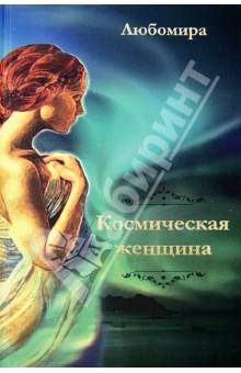 Космическая женщина михаил мягков вермахт у ворот москвы