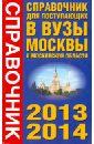 Справочник для поступающих в вузы Москвы и Московской Области 2013-2014