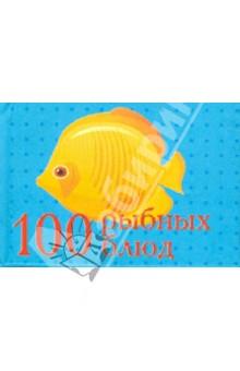 100 рыбных блюд быстрые блюда из скороварки
