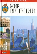 Мир Венеции